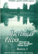 """Nastojaschaja Rossija. Muzhskoj khor Sankt-Peterburga """"Pevchie Rusi"""". Vyp. 2"""