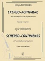 Scherzo-contrabass. For contrabass and piano. Piano score and part