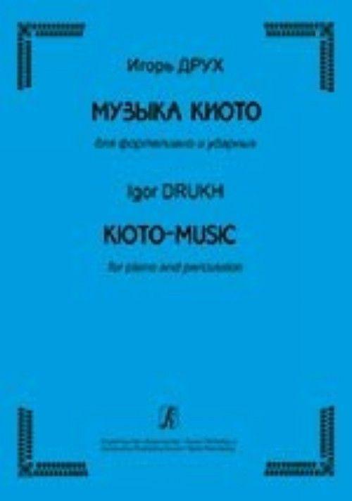 Kioto-Music for piano and percussion
