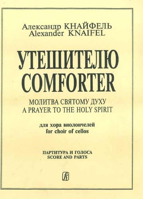 Comforter a Prayer to the Holy Spirit for choir of cellos. Score and parts