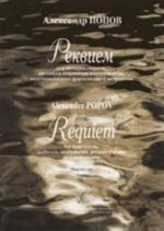 Requiem for four voices, authentic instruments, prepared piano and metronome. Score