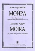 Moira. For piano, triangles and hand-bells