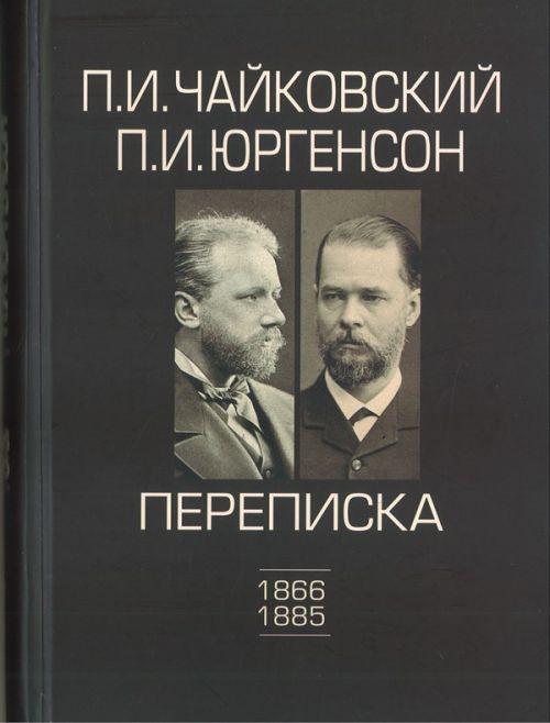 Perepiska P.I. Tchaikovski, P.I. Jurgenson (1866-1885). v 2-kh tomakh.T.I. Nauchnyj red. i sost. P. E. Vajdman