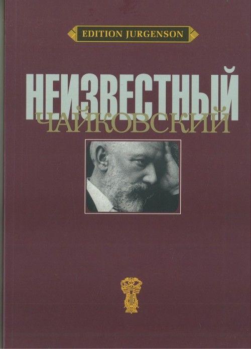 Neizvestnyj Tchaikovski. Nauchnyj red. i sost. P. E. Vajdman
