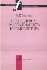Povsednevnaja rabota pianista i kompozitora: Stranitsy iz zapisnykh knizhek/Sost. M.A.Gurvich, L.G.Lukomskij.