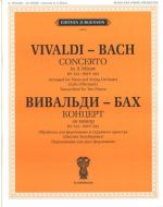 Vivaldi-Bach. Concerto in A Minor. RV 522.BWV 593. Arranged for Piano and String Orchestra.Transcribed for Two Pianos