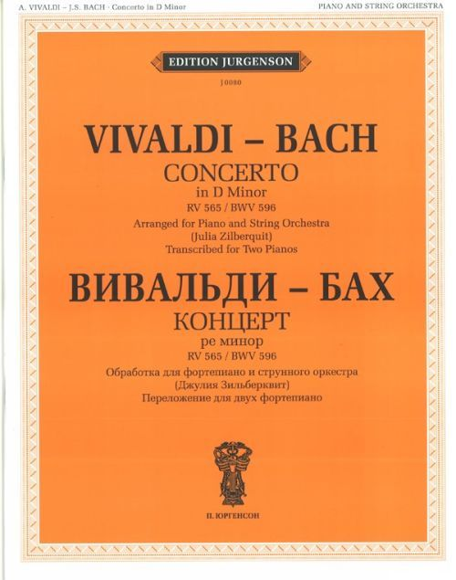 Vivaldi - Bach. Concerto in D Minor. RV 565.BWV 596. Arranged for Piano and String Orchestra.Transcribed for Two Pianos