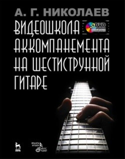 Videoshkola akkompanementa na shestistrunnoj gitare.+ DVD
