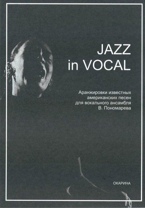 Jazz in Vocal. Aranzhirovki izvestnykh amerikanskikh pesen dlja vokalnogo ansamblja V. Ponomareva