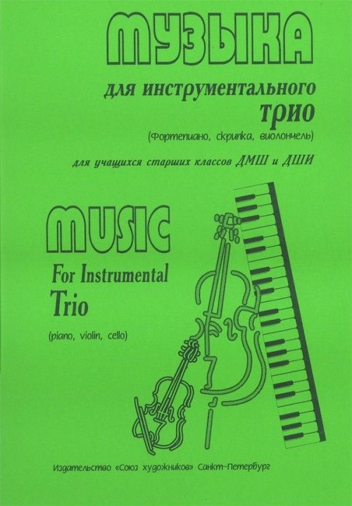 Music for Piano Trio