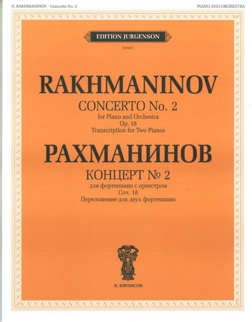 Concerto No. 2 for Piano and Orchestra. Op. 18. Transcription for Two Pianos