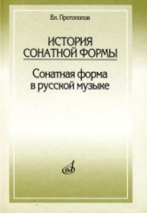 Istorija sonatnoj formy: Sonatnaja forma v russkoj muzyke