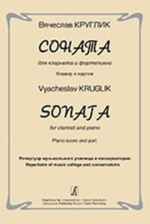 Sonata for clarinet and piano. Piano score and part. Repertoire of music college and conservatoire
