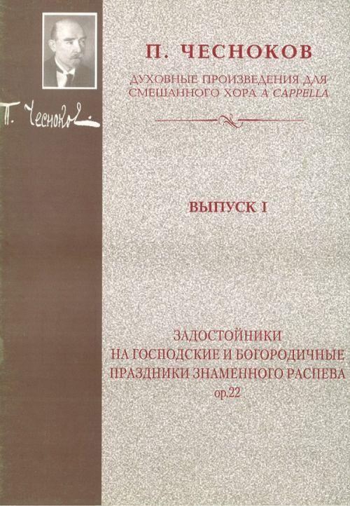 Spiritual works for mixed choir. Vol. 1. Op. 22. Zadostojniki na Gospodskie i Bogorodichnye prazdniki Znamennogo raspeva.