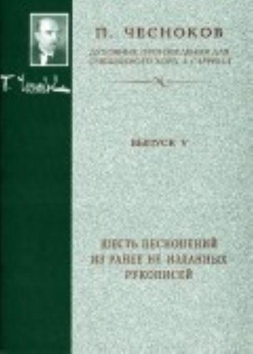 Spiritual works for mixed choir. Vol. 5. Shest pesnopenij iz ranee ne izdannykh rukopisej.