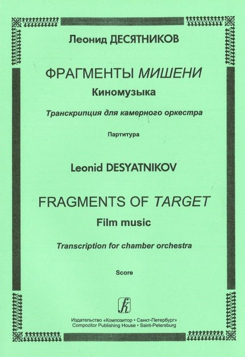 Fragments of Target. Film music. Transcription for chamber orchestra. Score
