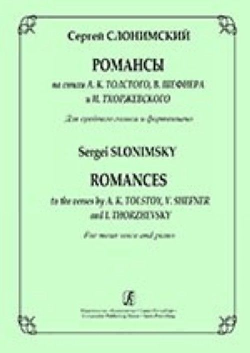 Romances to the verses by A. K. Tolstoy, V. Shefner and I. Thorzhevsky. For mean voice and piano