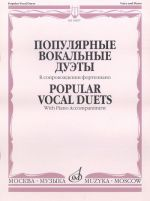 Popular Vocal Duets. With Piano Accompaniment