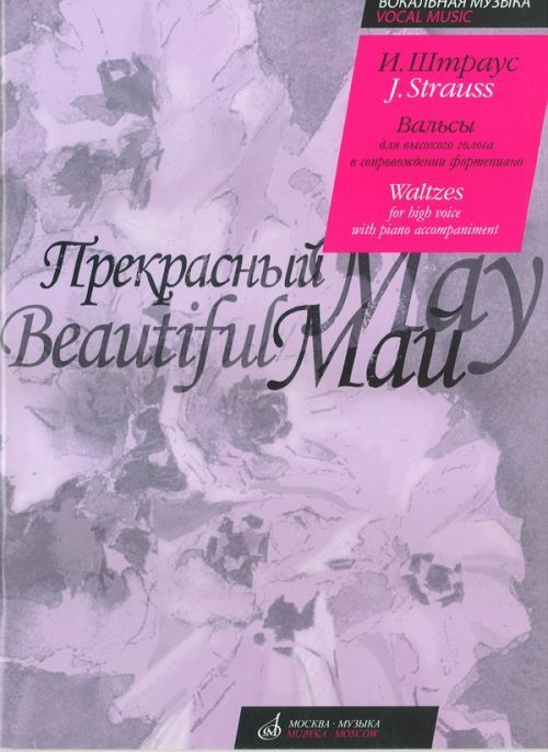 Beautiful May. Waltzes for high voice with piano accompaniment. With transliterated text