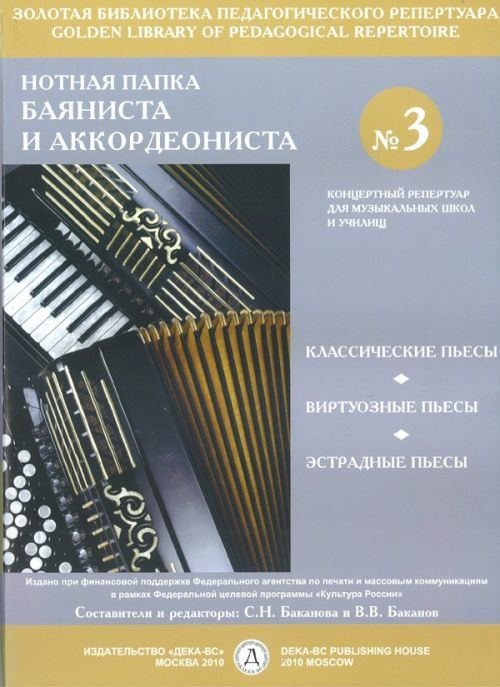 The music folder of bayan and accordeon No. 3