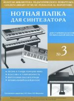 The music folder for electric piano No. 3