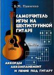 Самоучитель игры на шестиструнной гитаре: в 4 ч. Ч. 2: аккорды, аккомпанемент и пение под гитару. - Изд. 6-е