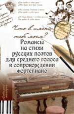 Chto v imeni tebe moem? Romansy na stikhi russkikh poetov dlja srednego golosa v soprovozhdenii fortepiano