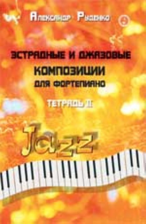 Variety and Jazz Compositions for Piano. Vol. II