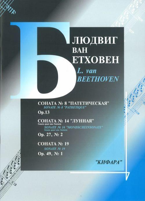 """Sonate No. 8 """"Pathetique"""", Op. 13. Sonate No. 14 """"Mondscheinsonate"""" Sonata quasi una Fantasia, Op. 27, No. 2. Sonate No. 19, Op. 49, No. 1"""