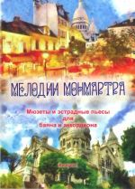 Melodies from Montmartre. Vol. 1