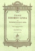 Penie Vsenoschnogo bdenija: Dlja chetyrekhgolosnogo khora: partitura