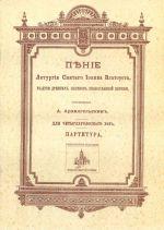Penie Liturgii sv. Ioanna Zlatousta, v dukhe drevnikh napevov Pravoslavnoj Tserkvi