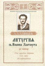 Liturgija sv. Ioanna Zlatousta re minor: Dlja muzhskogo kvarteta (ili khora) bez soprovozhdenija