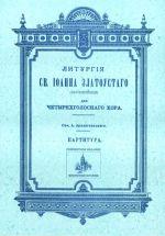 Liturgija sv. Ioanna Zlatoustogo (zaupokojnaja): dlja chetyrekhgolosnogo khora: partitura