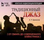 Traditsionnyj dzhaz (ot svinga do sovremennogo mejnstrima). Kratkaja audioentsiklopedija. + CD-MP3. 1-e izd.