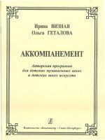 Akkompanement. Avtorskaja programma dlja detskikh muzykalnykh shkol i detskikh shkol iskusstv