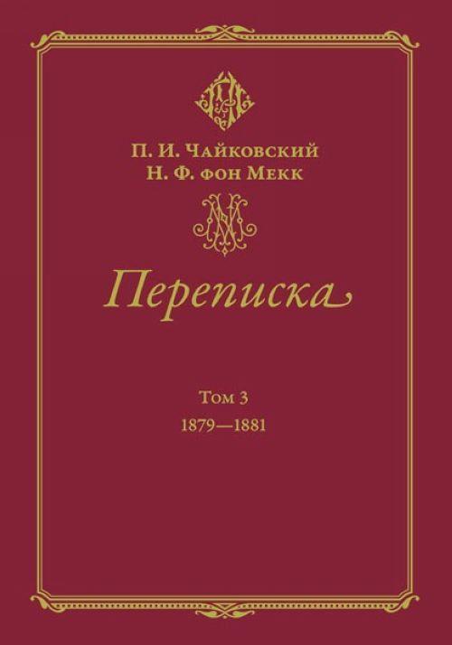 P. I. Tchaikovsky - N. F. fon Mekk. Perepiska. Tom 3 (1879-1881)