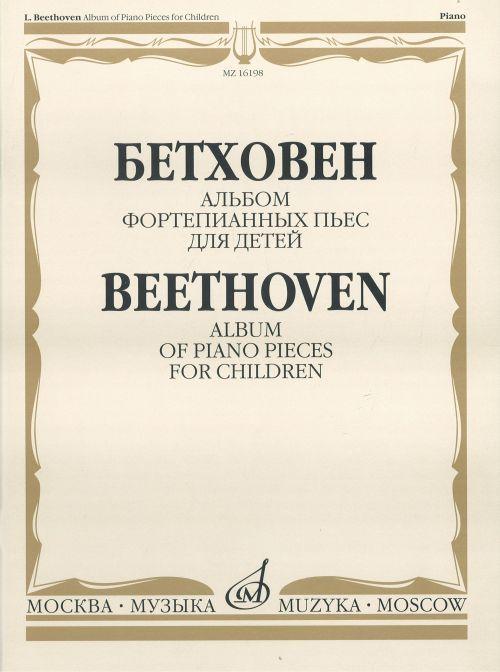 Album of Piano Pieces for Children