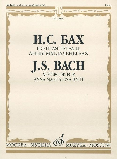 Notebook for Anna Magdalena Bach. Ed. by Leonid Roizman