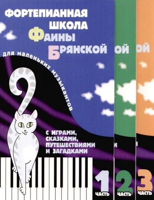 Fortepiannaja shkola F. Brjanskoj (Komplekt iz 3-kh knig)
