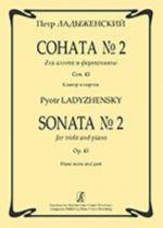 Sonata No. 2 for viola and piano. Op. 43. Piano score and part