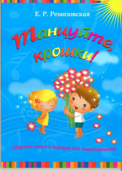 Dance, little ones! Collection of songs and dances for the children of pre-school age