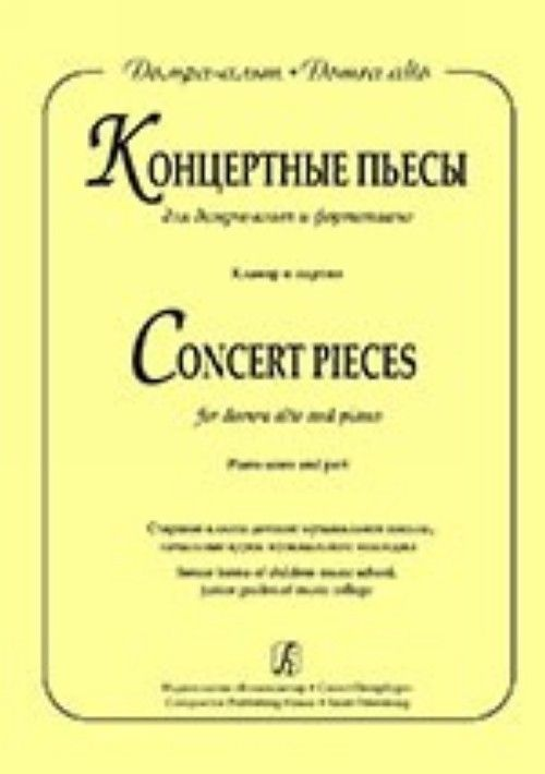 Concert Pieces for domra alto and piano. Senior forms of children music school, junior grades of music college. Piano score and part