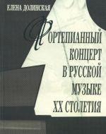 Fortepiannyj kontsert v russkoj muzyke XX stoletija. Issledovatelskie ocherki