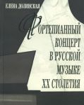 Фортепианный концерт в русской музыке XX столетия. Исследовательские очерки