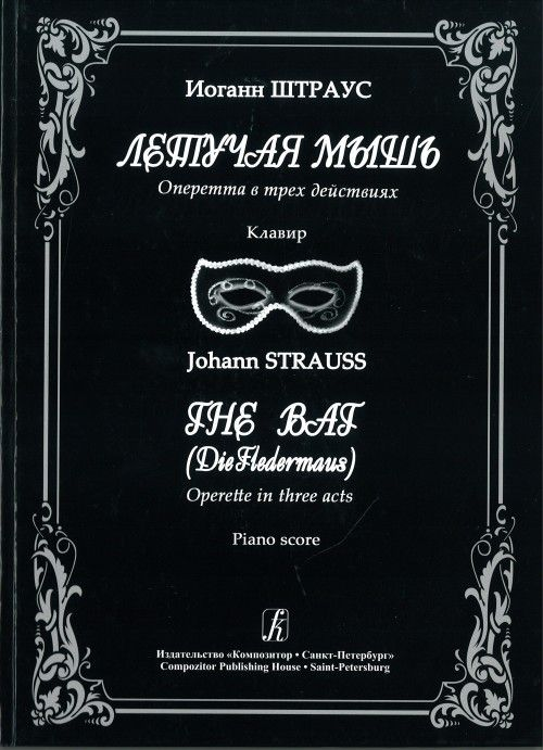 The Bat (Die Fledermaus). Operette in three acts. Piano score