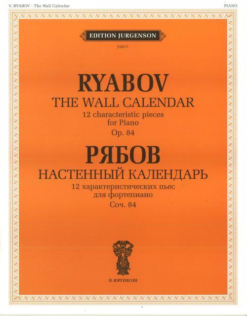 Настенный календарь. 12 характеристических пьес для фортепиано. Соч. 84