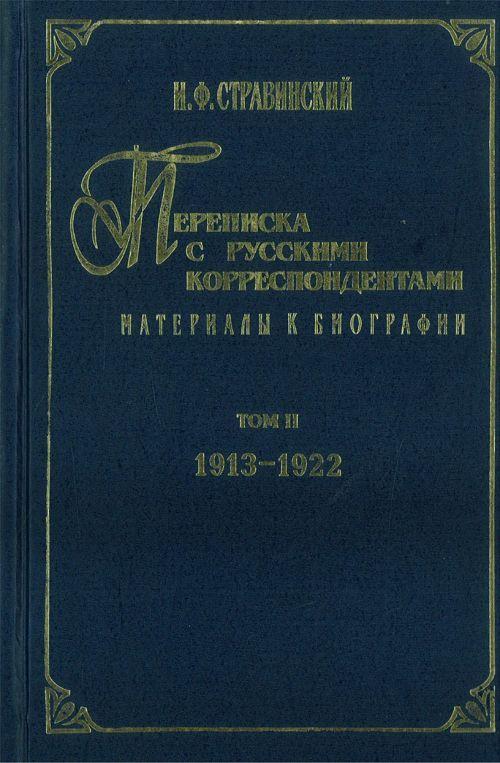 I. Stravinskij. Perepiska s russkimi korrespondentami. Materialy k biografii. Tom 2 (1913-1922). Sostavitel V.Varunts