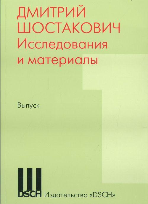 Dmitrij Shostakovich. Issledovanija i materialy. Vyp. 1
