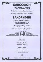 Saxophone. Educational collection. Pedagogical repertoire. The 5th-9th classes of children music school and children arts school. In two volumes. Volume 1. Pieces. Piano score and part